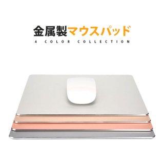 金属製 高級感 マウスパッド 手首 疲労 軽減 PC パソコン 周辺機器 おしゃれ 人気 便利