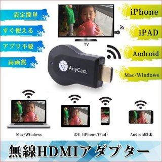 モニターレシーバー ミラーリング iphone Android 無線 テレビ HDMI ワイヤレス レシーバー アンドロイド スマホ タブレット ドングル AIRCAST エアーキャスト