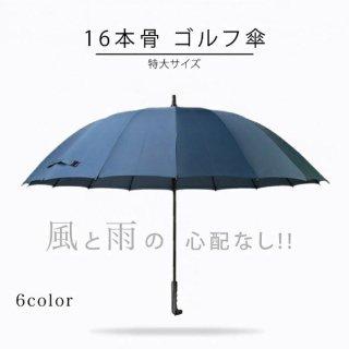 ゴルフ傘 巨大傘 直径100cm 16本骨 晴雨兼用 パラソル アンブレラ 雨具 アンブレラ 雨 雪 台風 耐風