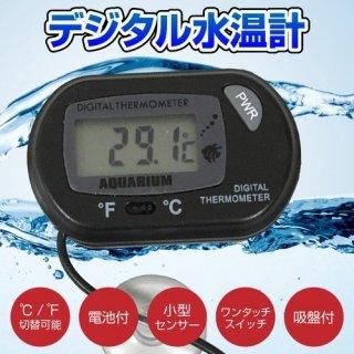 デジタル水温計 温度計 センサーコード付 水槽 水温 気温