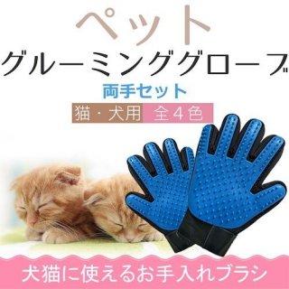 両手セット グルーミング グローブ ペット ブラッシング 手袋 コーム 気持ちいい 猫 犬 送料無料 ポイント消化