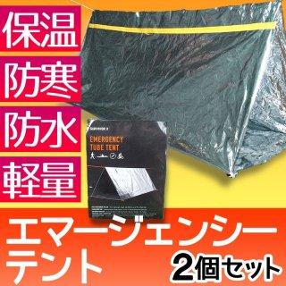 エマージェンシーテント 2個セット 防災グッズ テント コンパクト 保温 防寒 防水 超軽量 多様な使い方 送料無料