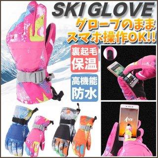 手袋 裏起毛 タッチ操作対応 メンズ レディース グローブ 防寒 防水 防風 雪かき 暖かい ダウン 熱性能 スキー スケート ウィンタースポーツ 送料無料