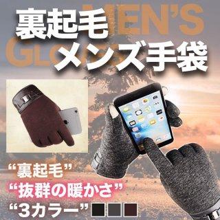 スマホ対応 ウール 手袋 レディース メンズ 革 PUレザー 裏起毛 暖かい 防寒 防風 グローブ スマートフォン対応 送料無料 ポイント消化