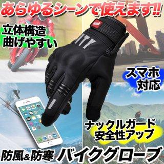 手袋 グローブ スマホ対応 バイク手袋 バイクグローブ 自転車 防寒 防水 防風 タッチパネル対応 滑り止め付 保温 暖かい 送料無料 ポイント消化
