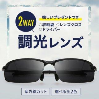 サングラス メンズ 4点セット 偏光 調光 紫外線カット 明るさでレンズ濃度が変わる スポーツサングラス メガネ 眼鏡 送料無料 ポイント消化