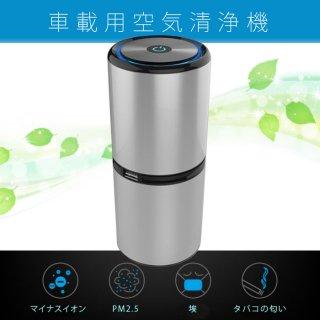 車載 空気清浄機 車用 マイナスイオン発生機 シガーソケット給電 スマホ充電対応 USBポート付き PM2.5 花粉 除菌 タバコ 消臭 車載用 エアクリーナー 送料無料