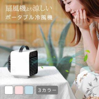 小型クーラー 卓上クーラー ミニエアコンファン 扇風機 冷風機 卓上冷風機 冷風扇 7色LED 静音 ポータブルエアコン 冷却 加湿 空気清浄機 軽量 携帯 熱中症対策