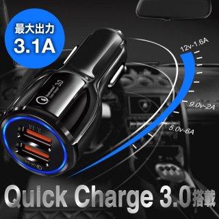 カーチャージャー シガーソケットチャージャ 車 充電器 車載充電器 USB電源 急速充電 車載 スマホ充電器 急速出力 2ポート 最大 6.0A 単ポート 最大 3.1A