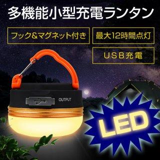 LED 充電ランタン コンパクト ライト マグネット 4モード 小型 屋外用 屋外照明 外灯 ブラック 街灯 アプローチライト