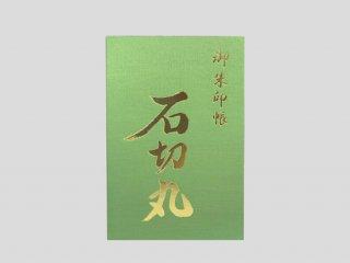 朱印帳(石切丸)