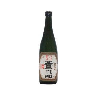 純米酒『バリ辛口・萱島 〜瓶燗火入れ〜』720ml