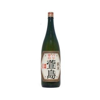 純米酒『バリ辛口・萱島 〜瓶燗火入れ〜』1,800ml