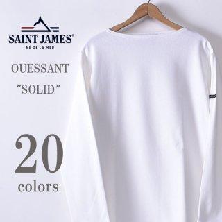 新色追加! 国内正規品<br>SAINT JAMES<br>セントジェームス<br>OUESSANT ウエッソン<br>SOLID 無地<br>長袖Tシャツ