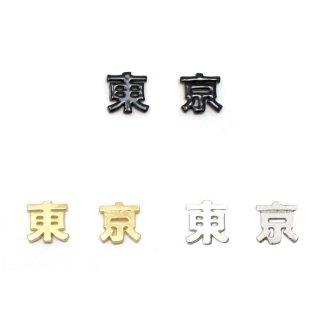 東京 ピアス:gargle(ガーグル)