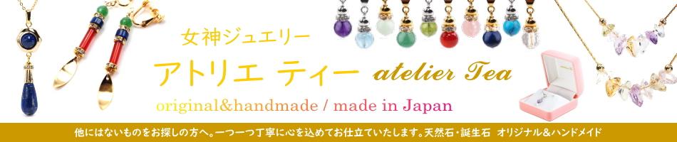 創作女神アクセサリーのアトリエ ティー ONLINE SHOP本店