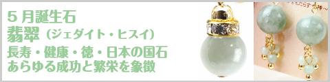 翡翠(5月誕生石)