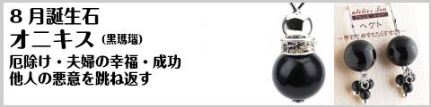 オニキス(8月誕生石)