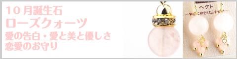 ローズクォーツ・紅水晶(10月誕生石)