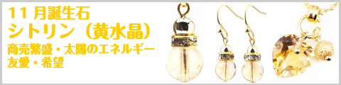 シトリン・黄水晶(11月誕生石)