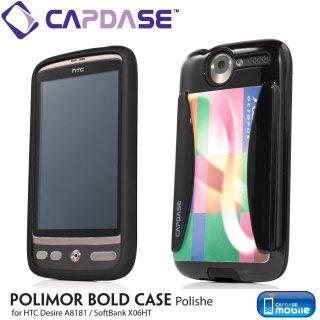 【2種の素材を使ったケース】 CAPDASE SoftBank X06HT/HTC Desire Polimor Bold Protective Case  Black
