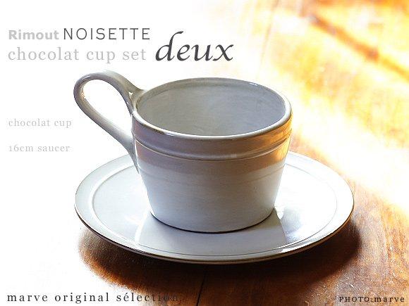 ノワゼット ショコラカップセット deux(ドゥ)