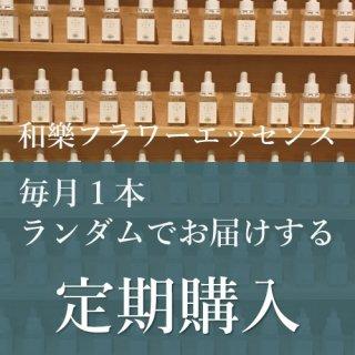 和樂フラワーエッセンス 毎月1本ランダムでお届けする定期購入(送料込み)