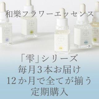 和樂フラワーエッセンス 「雫」シリーズ 毎月3本お届け 12か月で全てが揃う定期購入(送料込み)