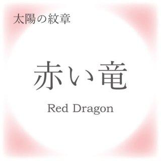 マヤンエッセンス 赤い竜