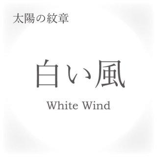 マヤンエッセンス 白い風