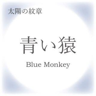 マヤンエッセンス 青い猿