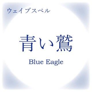 マヤンエッセンス 青い鷲 WS