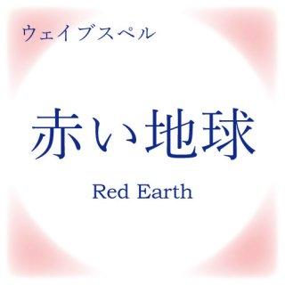 マヤンエッセンス 赤い地球 WS