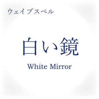 マヤンエッセンス 白い鏡 WS