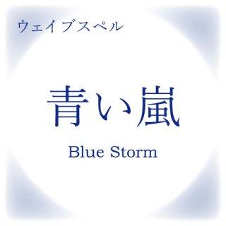 マヤンエッセンス 青い嵐 WS