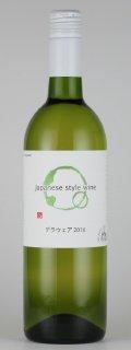 ジャパニーズスタイルワイン デラウェア2018