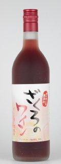 【通販限定】ざくろワイン