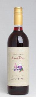 スゥィートワイン750