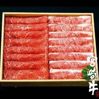 宮崎牛すき焼き用詰合せ500g(モモ300g、バラ200g)