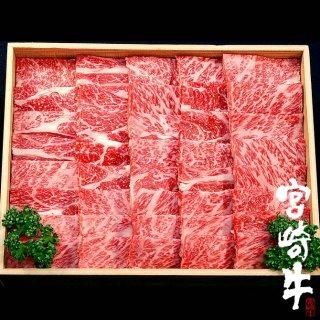 宮崎牛肩ロース焼肉用500g(250g×2)