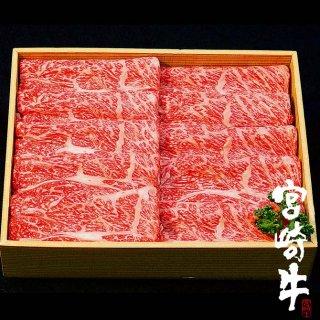 宮崎牛肩ロースしゃぶしゃぶ用500g(250g×2)