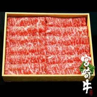 宮崎牛ロースしゃぶしゃぶ用500g(250g×2)