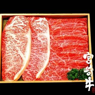 宮崎牛ステーキ・すき焼き詰合せ600g(ロースステーキ150g2枚、モモすき焼き用300g)