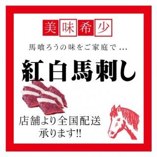 【希少】紅白馬刺しセット