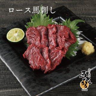 【人気商品】ロース馬刺し300g