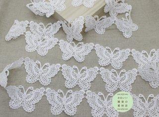白い蝶のモチーフのケミカルレース 48cm(蝶6つ分)