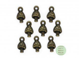銅古美の素朴なキノコのミニチャーム(アンティークブロンズ)9個セット