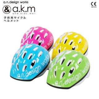 ヘルメット a.k.m