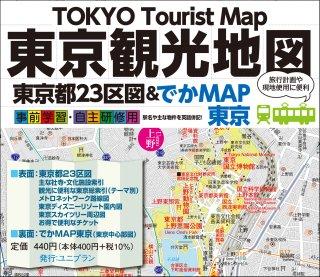 修学旅行でかMAP東京