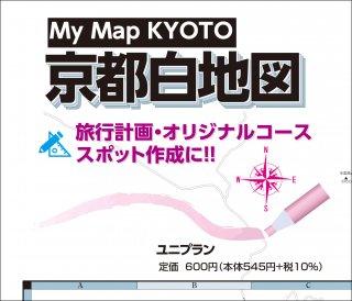 MyMapKYOTO京都白地図
